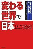 変わる世界で日本はこうなる! (竹村健一の3分間早わかり講座)