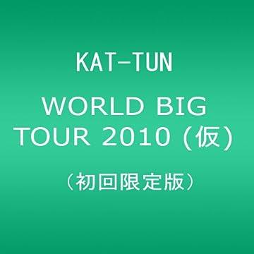 KAT-TUN WORLD BIG TOUR 2010 (仮) [初回限定盤] [DVD]