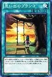 Amazon.co.jp遊戯王カード 【思い出のブランコ】 DE02-JP051-N ≪デュエリストエディション2≫