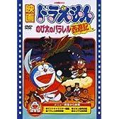 DVD>のび太とパラレル西遊記―映画ドラえもん (<DVD>)
