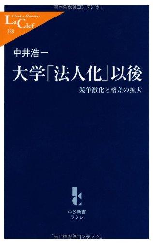 大学「法人化」以後―競争激化と格差の拡大 (中公新書ラクレ)