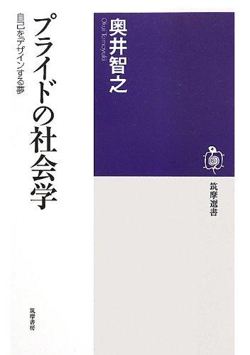 プライドの社会学: 自己をデザインする夢 (筑摩選書)