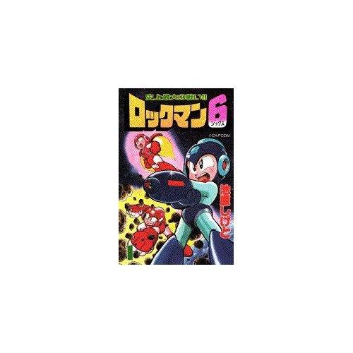 ロックマン6 1 (コミックボンボン)