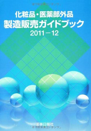 化粧品・医薬部外品製造販売ガイドブック 2011ー12
