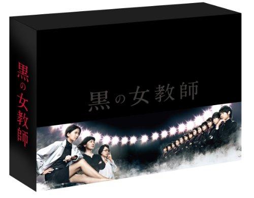 黒の女教師 DVD-BOX