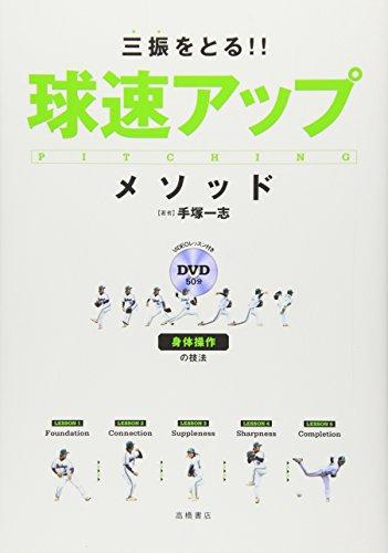 DVD付 三振をとる!!球速アップ・メソッド