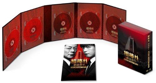 相棒 劇場版II -警視庁占拠!特命係の一番長い夜- 豪華版Blu-ray BOX (初回完全限定生産)