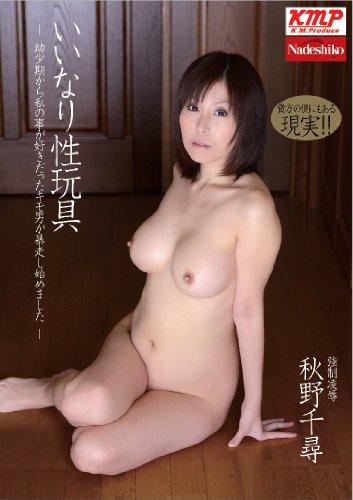 いいなり性玩具-幼少期から私の事が好きだったキモ男が暴走し始めました- / Nadeshiko(ナデシコ) [DVD]