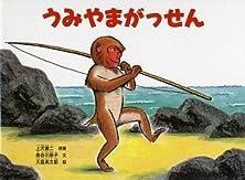 うみやまがっせん (こどものともコレクション2009)