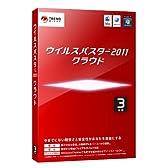 ウイルスバスター2011 クラウド 3年版(旧版)