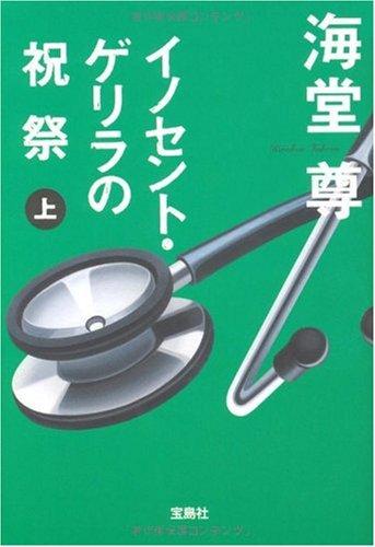 イノセント・ゲリラの祝祭 (上) (宝島社文庫 C か 1-7)