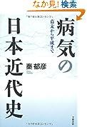 病気の日本近代史幕末から平成まで