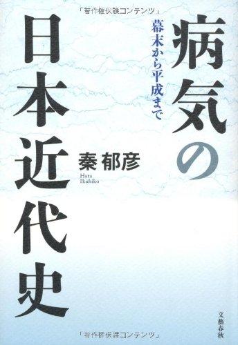 病気の日本近代史