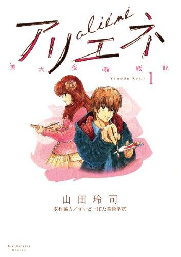美大受験戦記 アリエネ(1) (ビッグコミックス)