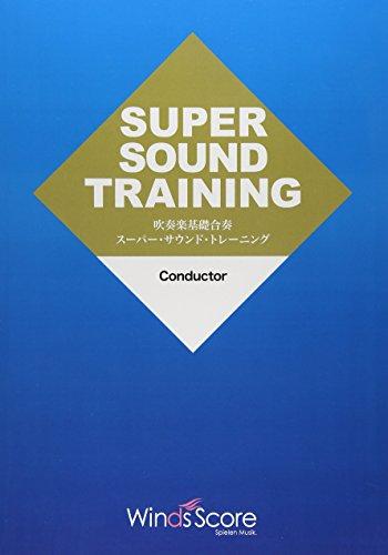 SST-001 吹奏楽基礎合奏 スーパーサウンドトレーニング/コンダクター