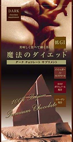 【GI値:26】【砂糖不使用】魔法のダイエット チョコレートサプリメント ダーク 70g