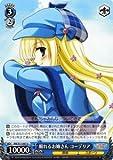 ヴァイスシュヴァルツ 【 頼れるお姉さん コーデリア 】 MKS11-087-U 《探偵オペラ ミルキィホームズ》