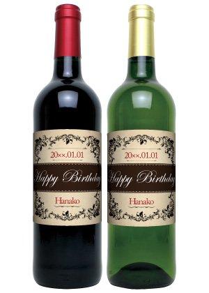 名前入り 名入れ 酒 オリジナルラベル ワイン 002 赤ワイン 【フルボトル】 750ml 誕生日などのプレゼント ギフト 贈り物に