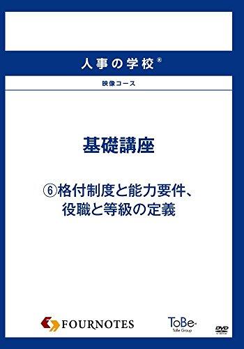 人事の学校 映像コース 基礎講座 6 格付制度と能力要件、役職と等級の定義≪ゴマブックス株式会社≫ [DVD]