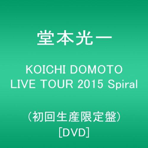 KOICHI DOMOTO LIVE TOUR 2015 Spiral(初回盤)[DVD]