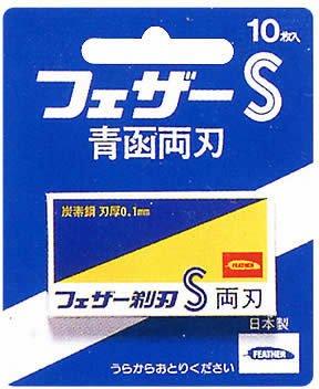 フェザー 青函 両刃 FAー10 10枚