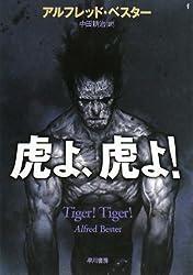 虎よ、虎よ! (ハヤカワ文庫 SF ヘ 1-2) (ハヤカワ文庫 SF ヘ 1-2) (文庫)