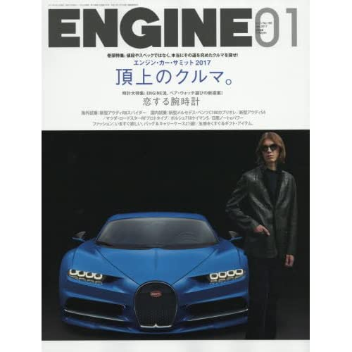 ENGINE(エンジン) 2017年 01 月号 [雑誌]