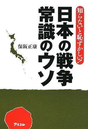 知らないと恥ずかしい! 日本の戦争 常識のウソ