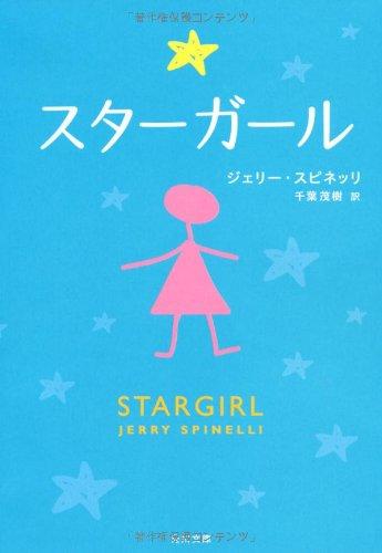 スターガール (角川文庫)