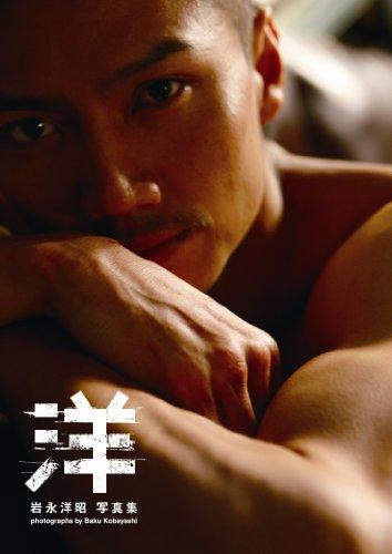 岩永洋昭写真集 「洋」 (TOKYO NEWS MOOK)
