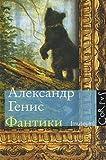 img - for Fantiki book / textbook / text book