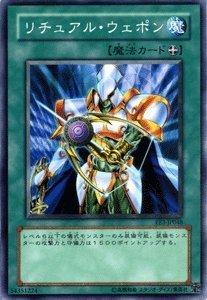 遊戯王カード 【 リチュアル・ウェポン 】 EE3-JP048-N 《エキスパートエディションVol.3》