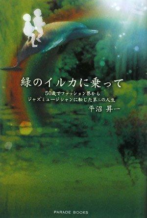 緑のイルカに乗って〜50歳でファッション界からジャズミュージシャンに転じた第二の人生 (Parade books)