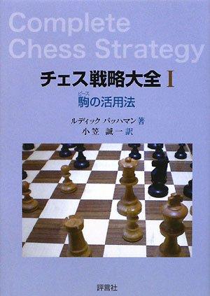 チェス戦略大全〈1〉駒(ピース)の活用法