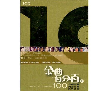 best-chinese-100-3cd-part-i