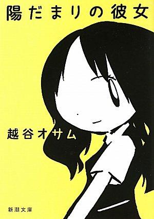 陽だまりの彼女 (新潮文庫)