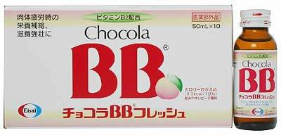 チョコラBBフレッシュ 50ml×10本