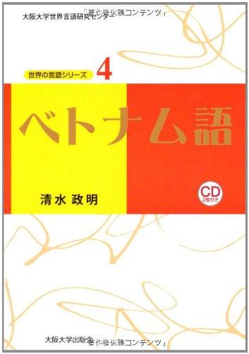 ベトナム語 (世界の言語シリーズ4) (大阪大学世界言語研究センター 世界の言語シリーズ)
