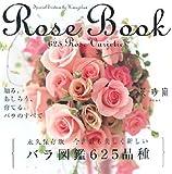 Rose Book—今、最も美しく新しいバラ図鑑625品種