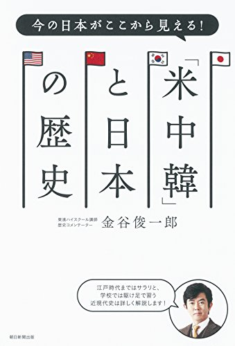 今の日本がここから見える! 「米中韓」と日本の歴史