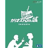 ルパン三世 カリオストロの城 [Blu-ray]