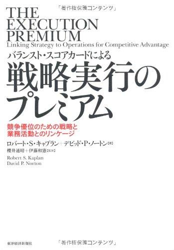 バランスト・スコアカードによる戦略実行のプレミアム―競争優位のための戦略と業務活動とのリンケージ