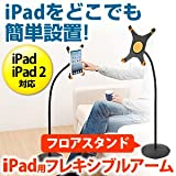 サンワダイレクト iPad第3世代 iPad2 iPad アームスタンド 100-MR046