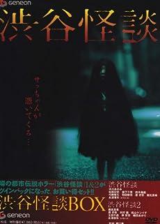渋谷怪談 BOX [DVD]