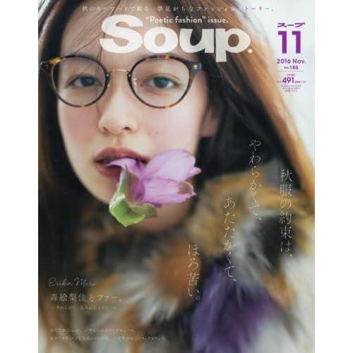 Soup. 2016年11月号