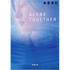 ALONE TOGETHER (�o�t����)