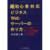 超初心者対応 ビジネスWebサーバーの作り方
