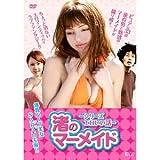 シリーズ エロいい話 渚のマーメイド [DVD]