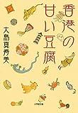 香港の甘い豆腐 (小学館文庫)