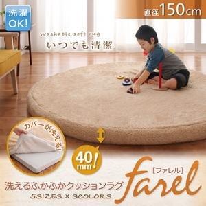 洗えるふかふかクッションラグ【farel】ファレル 直径150cm(サークル)(色:ベージュ) tu-23972